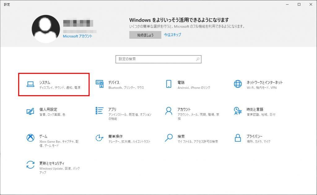 Windowsキー→設定→システムを選択